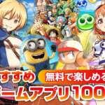 絶対にハマる!無料で遊べる面白いゲームアプリ100選【保存版】