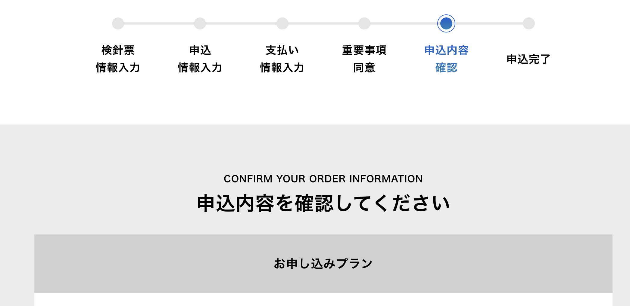 ソフトバンクおうちでんき 申し込み内容確認