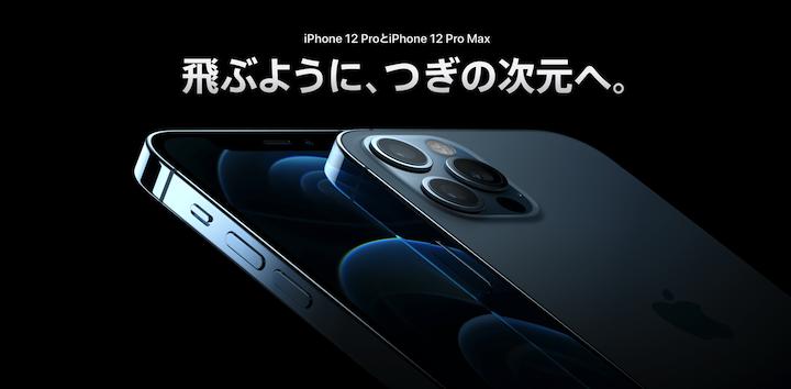 楽天モバイル iPhone 12 pro