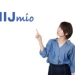 【6月版】IIJmioのキャンペーンを最大限お得に利用する方法