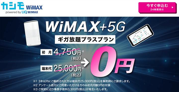 カシモWiMAXのサイト