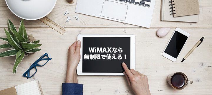 WiMAXなら無制限でネットが使える