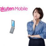 楽天モバイルはガラケーに未対応!お得な携帯の使い方を解説します