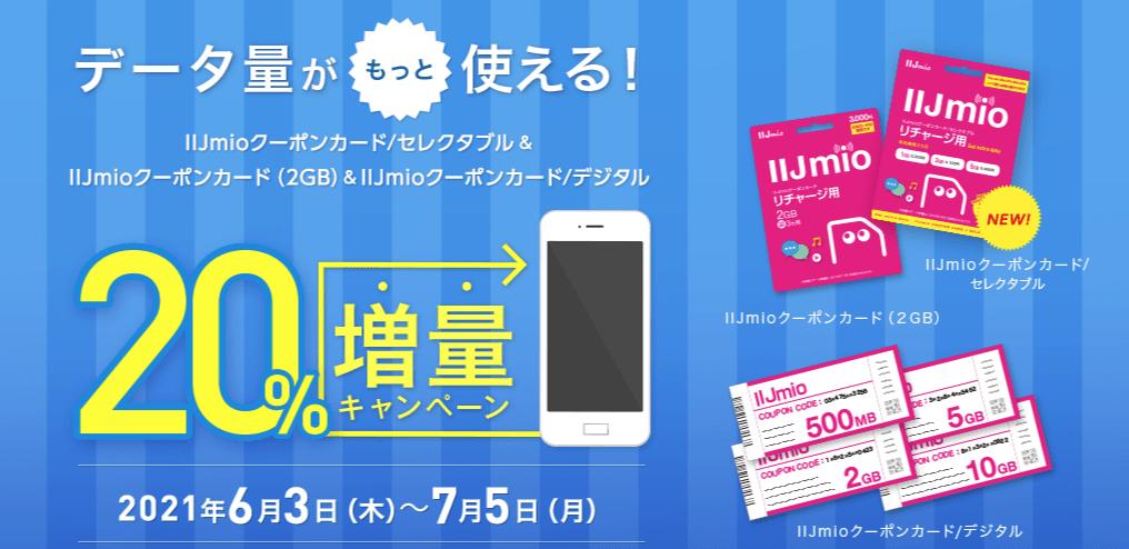 IIJmio データ増量キャンペーン