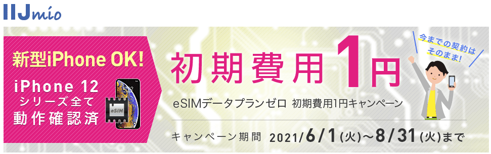 IIJmio 初期費用1円キャンペーン