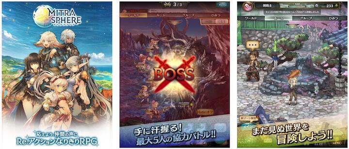 王道RPG -ミトラスフィア-