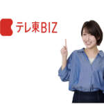 旧ビジネスオンデマンド「テレ東biz」は社会人なら登録必須!その理由を解説