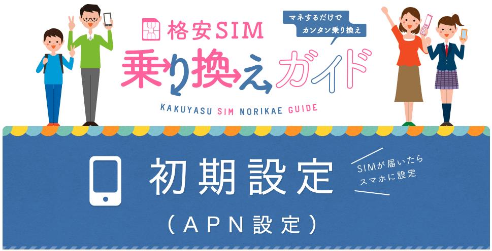 格安SIM デメリット2