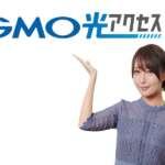 GMO光アクセスの評判は?口コミをもとにメリット&デメリットを徹底解説!