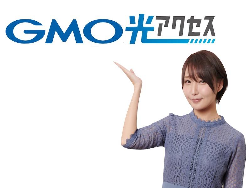 GMO光アクセス