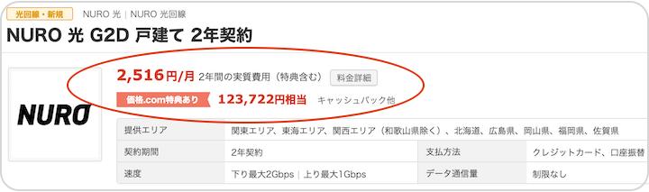 NURO光 価格ドットコム