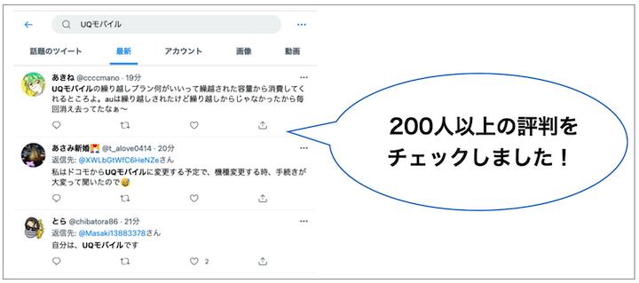 UQモバイル 200人以上の評判