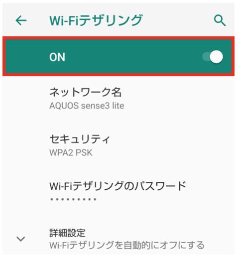 WiFiテザリング2