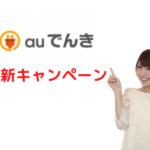 【2021年10月】auでんきのキャンペーンは?どこよりもくわしく解説!