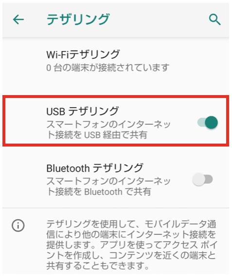USBテザリング2