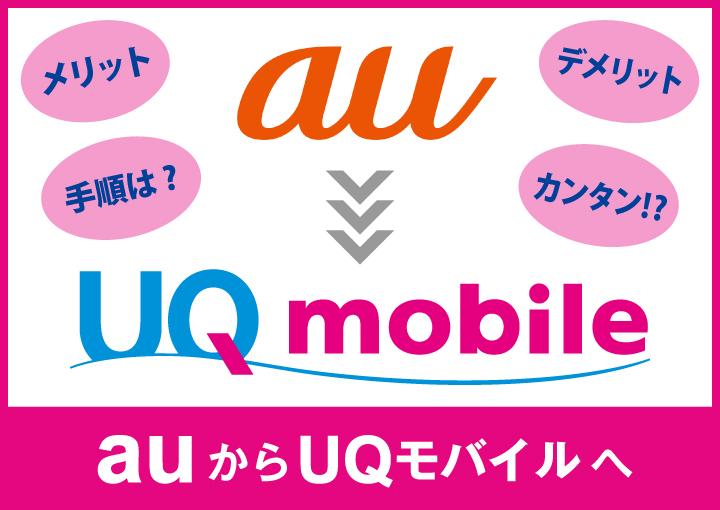 auからUQモバイル