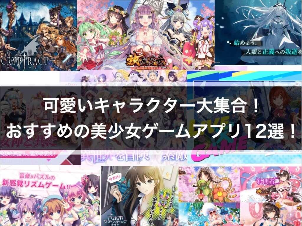 美少女ゲームアプリ