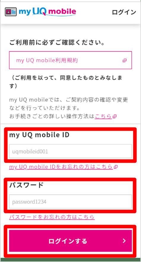 UQモバイルの回線切り替え方法 my UQにログイン