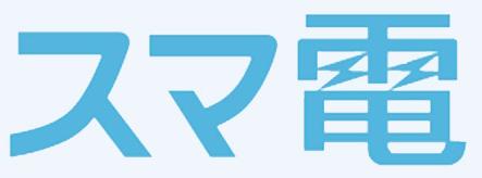 スマ電 ロゴ