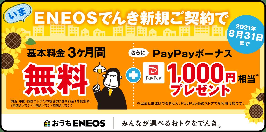 ENEOSでんき キャンペーン