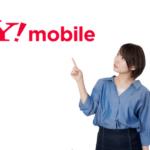 【9月最新】ワイモバイルのキャンペーンで最大限お得に申し込む方法