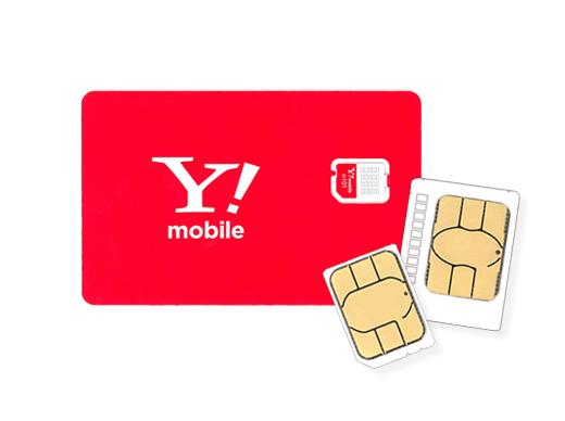 ワイモバイル SIMカード購入キャンペーン