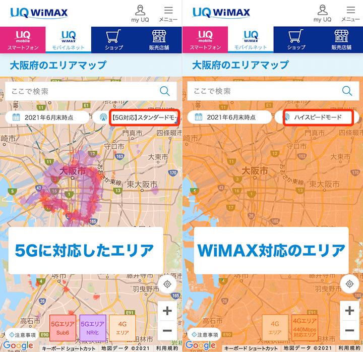 WiMAXの対応エリア