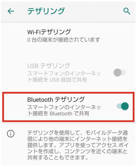 Bluetoothテザリング2