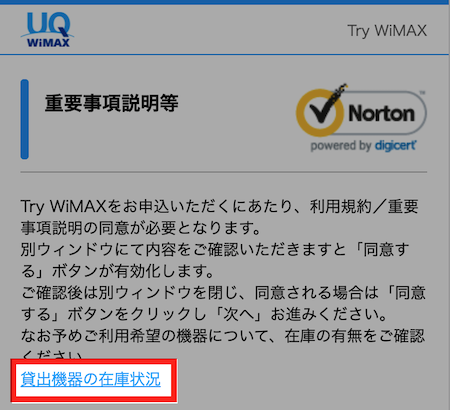 Try WiMAXの在庫確認