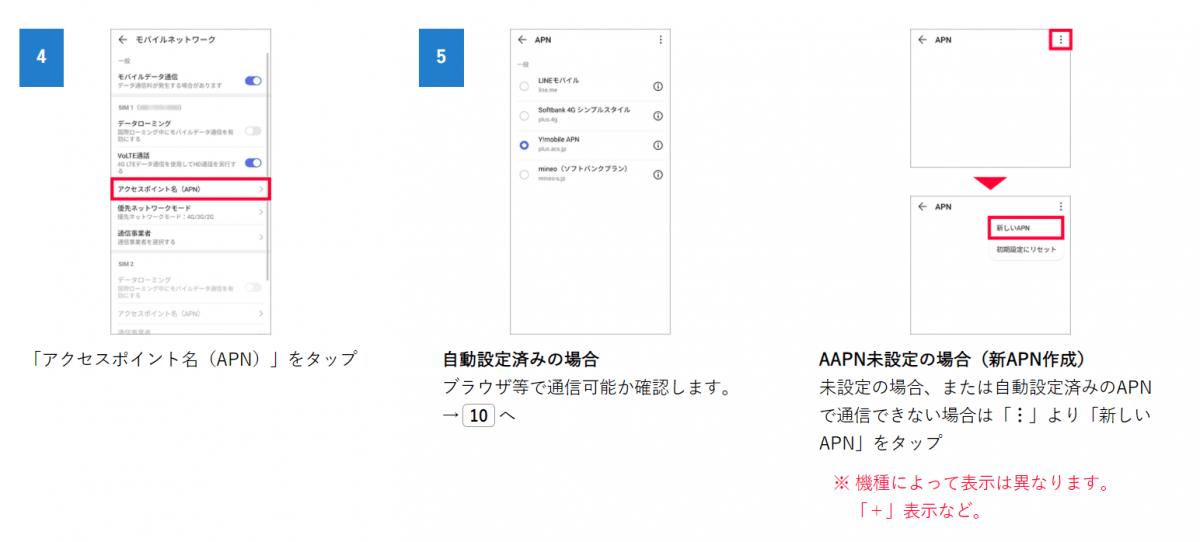 ワイモバイル 機種変更 AndroidのAPN2