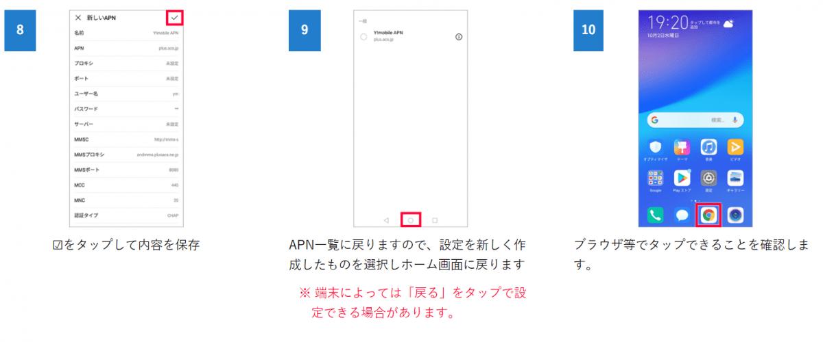 ワイモバイル 機種変更 AndroidのAPN4