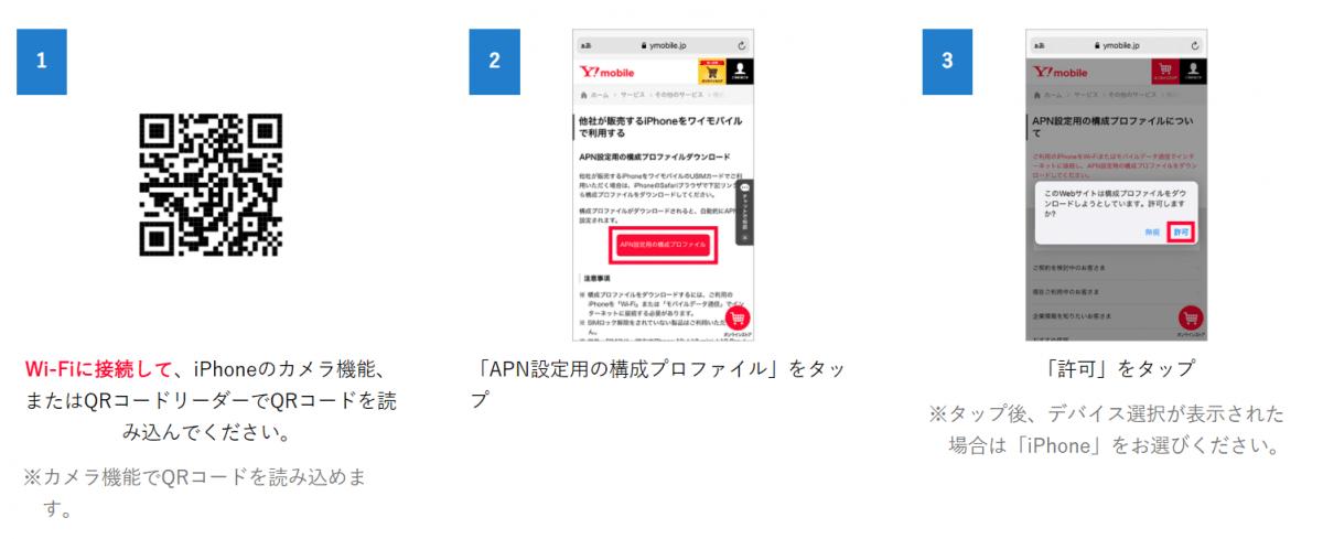 ワイモバイル 機種変更 iPhoneのAPN設定1