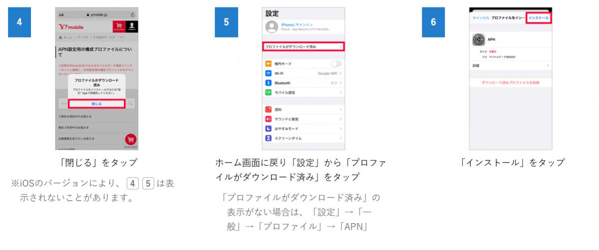 ワイモバイル 機種変更 iPhoneのAPN設定2