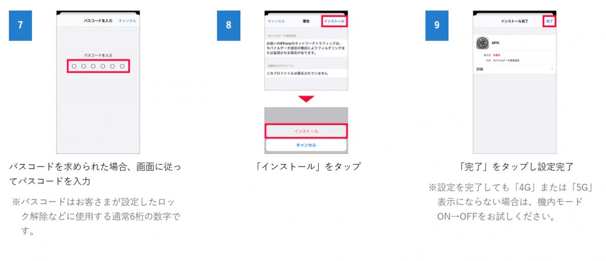 ワイモバイル 機種変更 iPhoneのAPN設定3