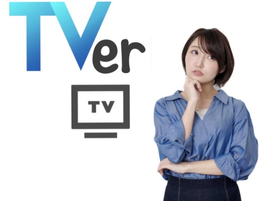 TVer テレビ