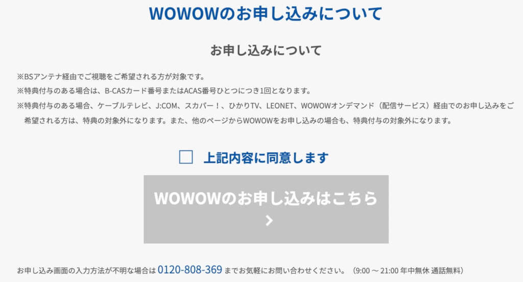 WOWOW 申し込み