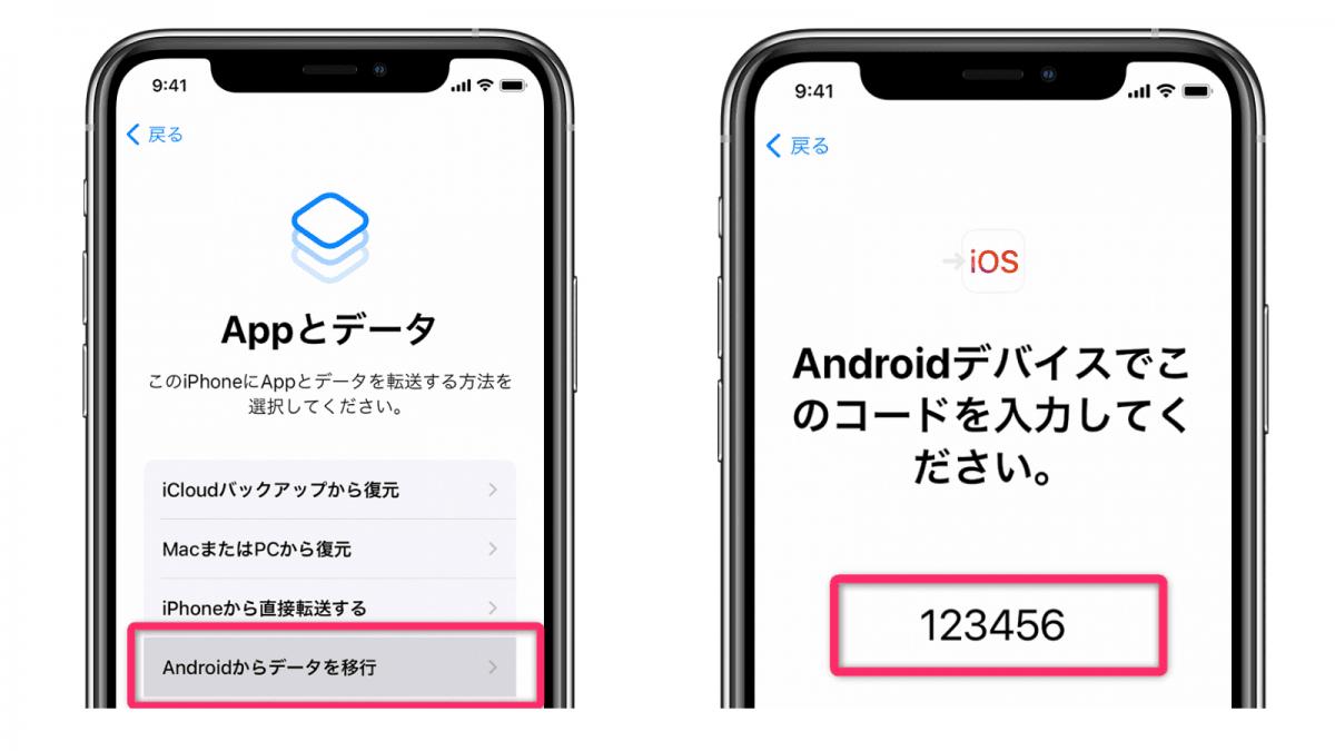 ワイモバイル 機種変更 AndroidからiPhone