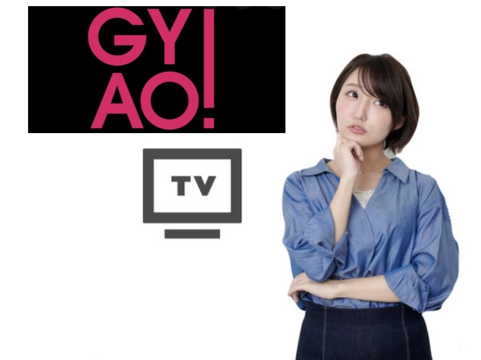 GYAO! テレビ