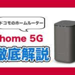 ドコモのホームルーター「home 5G」をプロが解説!必ず知るべき3つの注意点